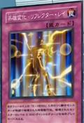 ChangeofHeroReflectorRay-JP-Anime-GX