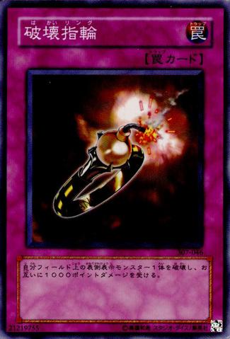 File:DestructionRing-307-JP-C.png