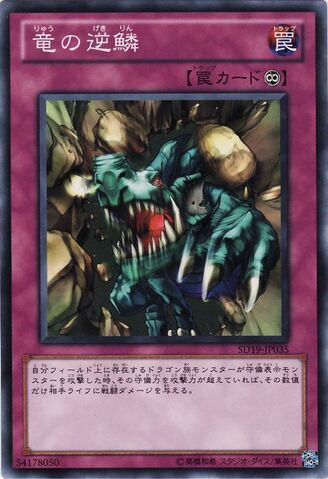 File:DragonsRage-SD19-JP-C.jpg