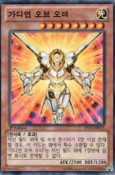 GuardianofOrder-DS13-KR-C-1E