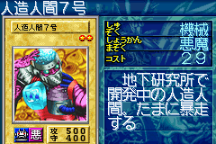 File:Jinzo7-GB8-JP-VG.png