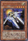VictoryViperXX03-EE04-JP-SR