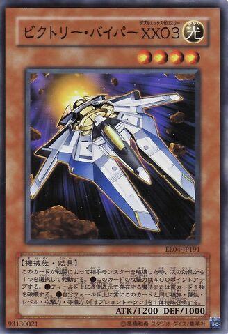 File:VictoryViperXX03-EE04-JP-SR.jpg