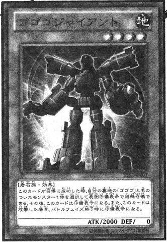File:GogogoGiant-JP-Manga-DZ.jpg