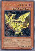 SacredPhoenixofNephthys-FET-JP-UtR