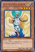 ShiningAngel-SD20-JP-C