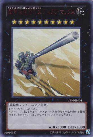 File:SuperdreadnoughtRailCannonGustavMax-VE06-JP-UR.jpg