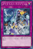 DinomistEruption-SHVI-JP-C