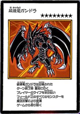 File:GandoratheDragonofDestruction-JP-Manga-DM-color.png