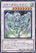 StardustDragon-GS04-JP-C