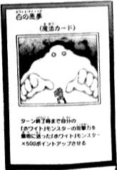 File:WhiteNightmare-JP-Manga-AV.png