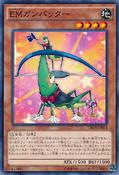 PerformapalBowhopper-CROS-JP-C