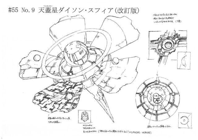 File:Number9DysonSphere-JP-Anime-ZX-ConceptArt.jpg