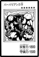 SwampBattleguard-JP-Manga-DM