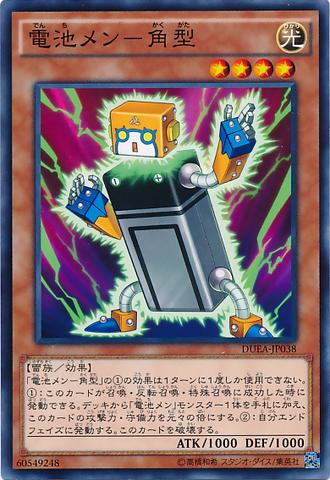 File:Batteryman9Volt-DUEA-JP-C.png