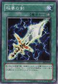 LightningBlade-BE1-JP-C