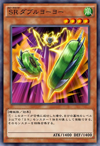 File:SpeedroidDoubleYoyo-JP-Anime-AV.png