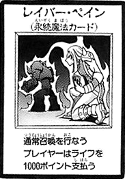 File:LaborPain-JP-Manga-R.png