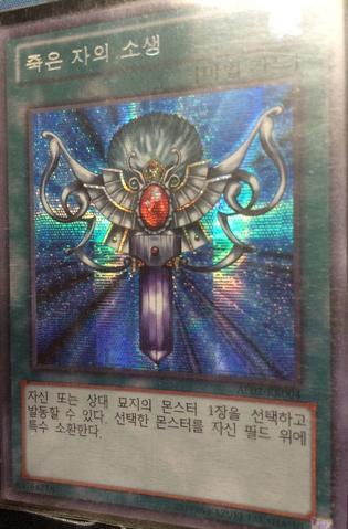 File:MonsterReborn-AE02-KR-ScR-UE.png