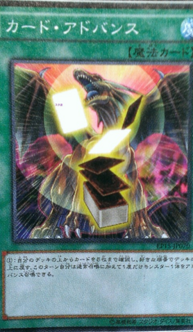 File:CardAdvance-EP15-JP-OP.png