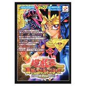 PS1DM-GameGuide-JP