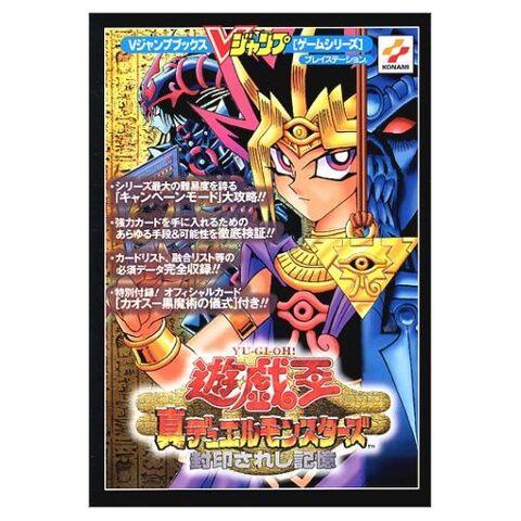 File:PS1DM-GameGuide-JP.jpg