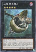 SharkFortress-LTGY-KR-C-UE