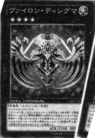 File:VylonDisigma-JP-Manga-DZ.jpg