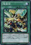 DragonMastery-SD19-JP-C