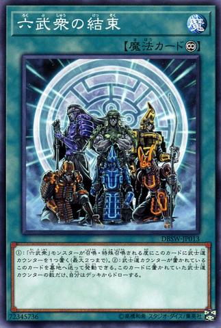 File:SixSamuraiUnited-DBSW-JP-C.png