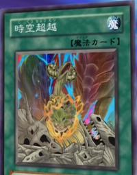 SpacetimeTranscendence-JP-Anime-GX