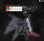 BlackRayLancer-JP-ZX-NC