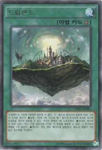 File:Dreamland-CROS-KR-R-UE.png