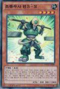 SuperheavySamuraiScales-NECH-KR-SR-1E