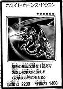 WhiteHornedDragon-JP-Manga-R