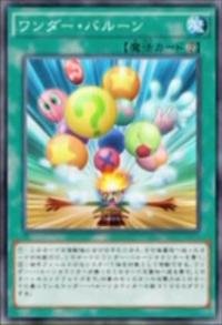 WonderBalloons-JP-Anime-AV