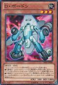 MorphtronicBoarden-DE03-JP-C
