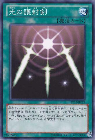 File:SwordsofRevealingLight-ST12-JP-C.jpg