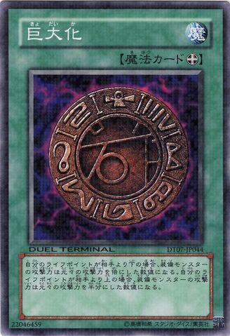 File:Megamorph-DT07-JP-DNPR-DT.jpg