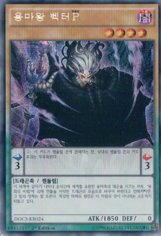 File:VectorPendulumtheDracoverlord-DOCS-KR-ScR-1E.png