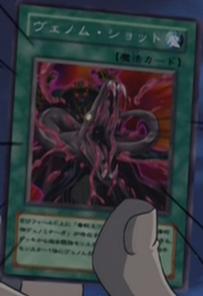 File:VenomShot-JP-Anime-GX.png