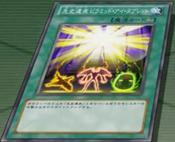 ChronomalyPyramidEyeTablet-JP-Anime-ZX
