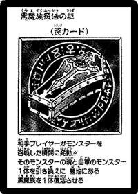 CoffinofDarkResurrection-JP-Manga-DM
