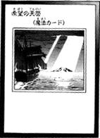 File:RevelationofHope-JP-Manga-ZX.png