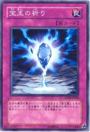 File:CrystalRaigeki-FOTB-JP-C.jpg