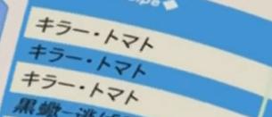 File:MysticTomato-JP-Anime-AV-Name.png