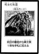 TheWarriorReturningAlive-JP-Manga-GX