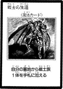 File:TheWarriorReturningAlive-JP-Manga-GX.jpg