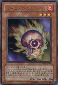 BurningSkullHead-WB01-JP-UR