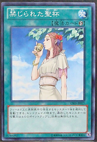 File:ForbiddenChalice-GS05-JP-C.png